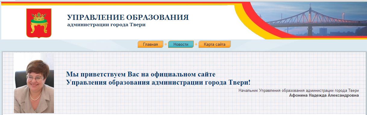 Управление образования города Твери
